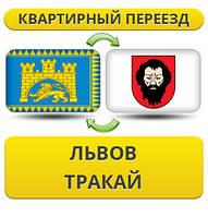 Квартирный Переезд из Львова в Тракай
