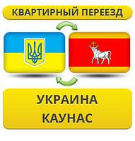 Квартирный Переезд из Украины в Каунас