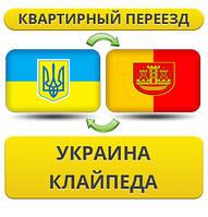 Квартирный Переезд из Украины в Клайпеду