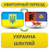 Квартирный Переезд из Украины в Шяуляй