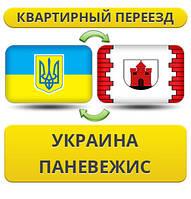 Квартирный Переезд из Украины в Паневежис