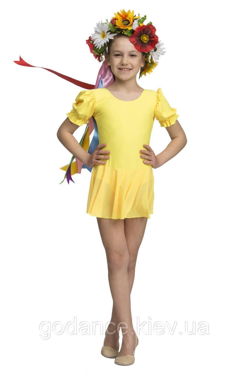 """Купальник  для танцев """"Фонарик"""" яркий желтый - Интернет-магазин Go Dance в Киевской области"""
