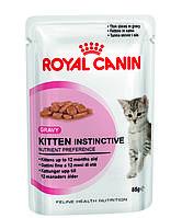 Royal Canin Kitten instinctive GRAVY/Роял Канин влажный корм для котят в соусе 85г