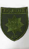 Шеврон Полиция АТО