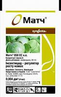 Инсектецид Матч (4 мл) - для уничтожения насекомых капусты, овощей, сада, винограда.
