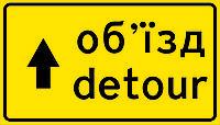 Информационно— указательные знаки — 5.57.1 Направление объезда, дорожные знаки