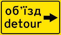 Информационно— указательные знаки — 5.57.2 Направление объезда, дорожные знаки