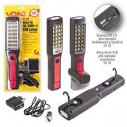 Переноска VOIN VL-190 12V/220V/21SMD+1 LED-НР/АКБ/USB+microUSB/магнит