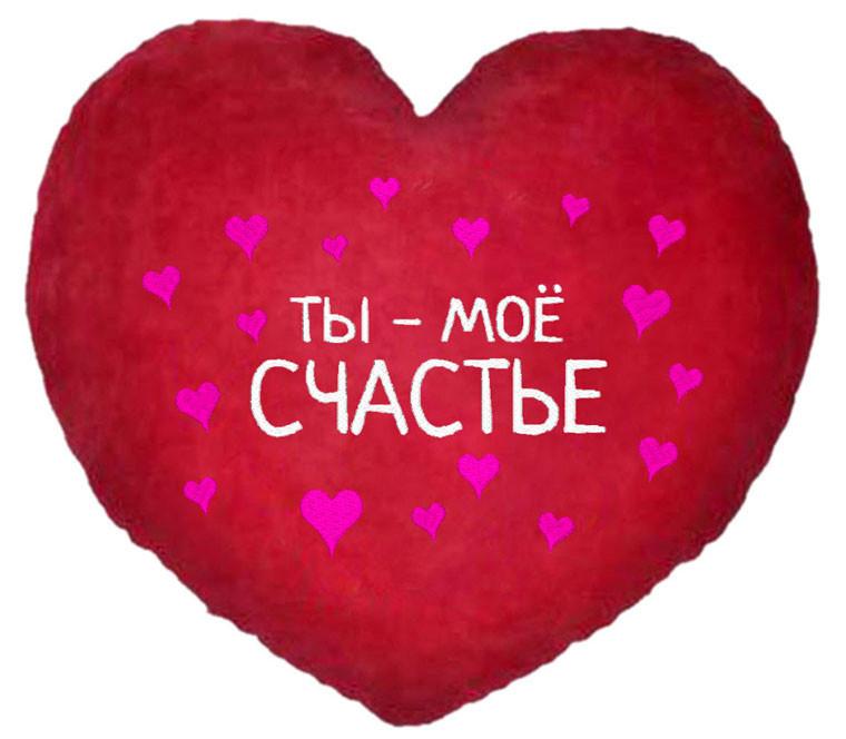 """ПОДУШКА-ВАЛЕНТИНКА В ФОРМЕ СЕРДЦА №20 """"Ты-мое счастье"""""""