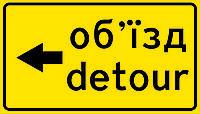 Информационно— указательные знаки — 5.57.3 Направление объезда, дорожные знаки