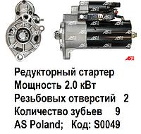 Стартер для VW; Volkswagen LT 28 - 35 2.5 TDi (Фольксваген ЛТ). Редукторный. AS PL, аналог Bosch 0001125501