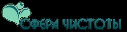 СФЕРА ЧИСТОТЫ