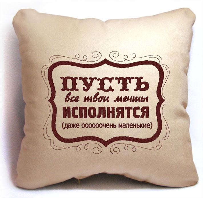 """ПОДУШКА-ВАЛЕНТИНКА №24 """"Пусть все твои мечты исполнятся"""""""