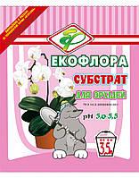 "Субстрат ""Екофлора"" для орхідей 3,5 л"