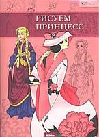 Рисуем принцесс. Гаврилова В.Ю.