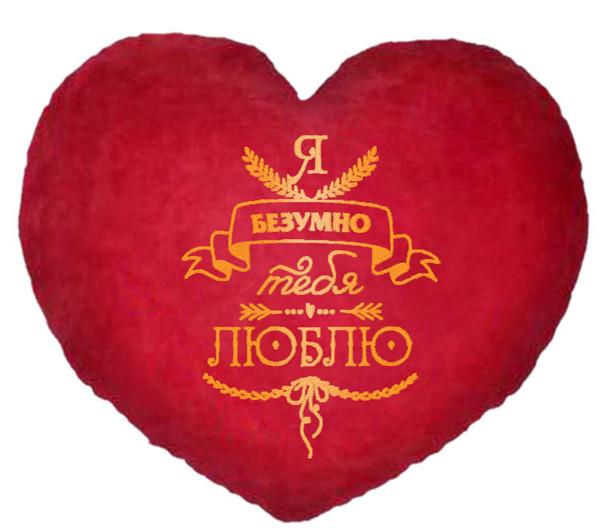 """ПОДУШКА-ВАЛЕНТИНКА У ФОРМІ СЕРЦЯ №31 """"Я шалено тебе люблю"""""""