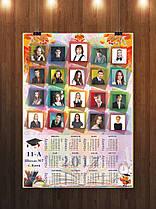 Календарь с фотографиями выпускников