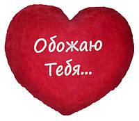 "ПОДУШКА-ВАЛЕНТИНКА В ФОРМЕ СЕРДЦА №01 ""Обожаю тебя..."""