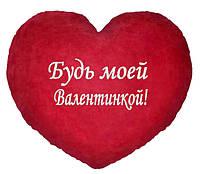 "ПОДУШКА-ВАЛЕНТИНКА В ФОРМЕ СЕРДЦА №03 ""Будь моей Валентинкой"""