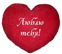 """ПОДУШКА-ВАЛЕНТИНКА В ФОРМЕ СЕРДЦА №05 """"Люблю тебя!"""""""