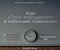 Курс «Time-management и мобильные технологии»