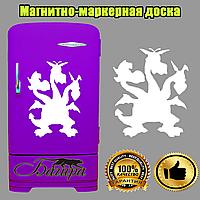 Магнитно-маркерная доска на холодильник Змей Горыныч в тубусе