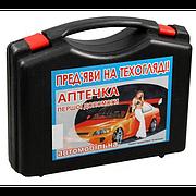 Аптечка АМА-1  Пред'яви на техогляді с охложд.контейнером +буторф/чемодан