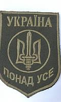 """Шеврон""""Україна понад усе"""""""