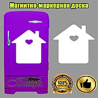 Магнитно-маркерная доска  на холодильник Домик 2  в тубусе