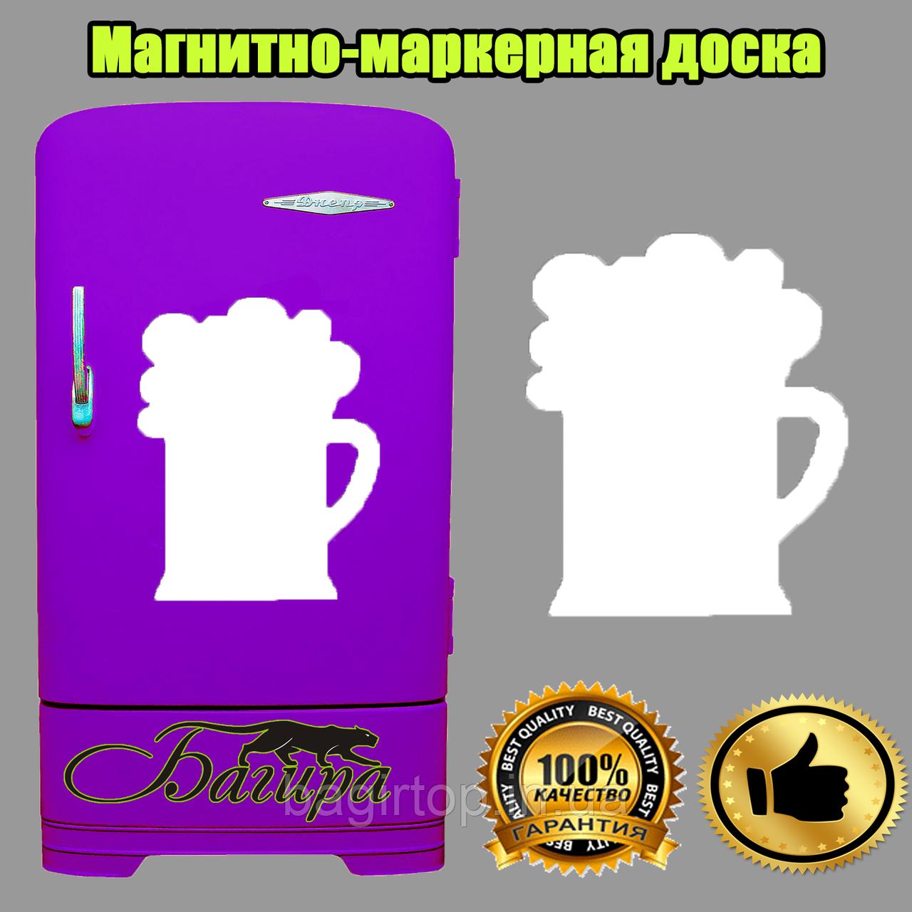 Магнитно-маркерная доска  Бокал пива