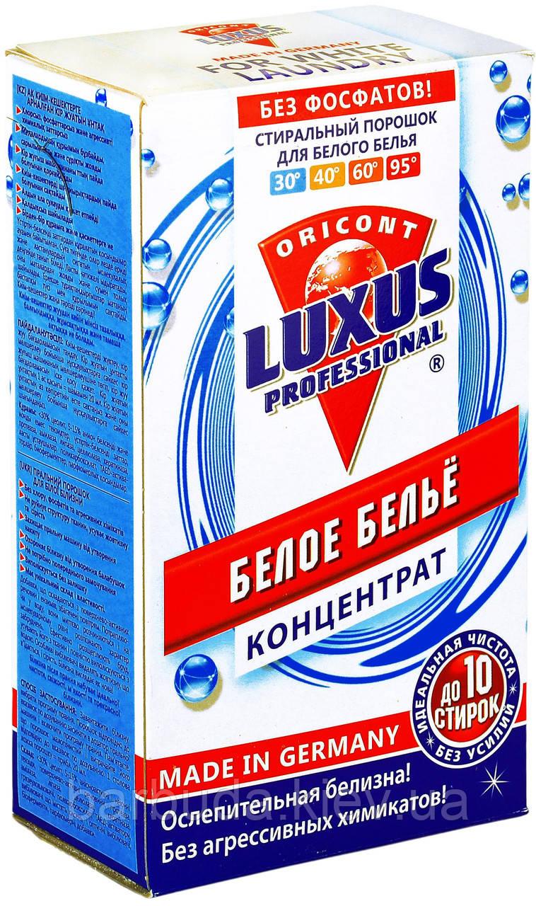 """Стиральный порошок для белого белья """"LUXUS Professional"""""""