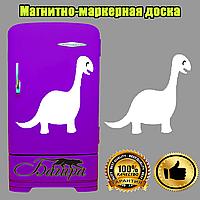 Магнитно-маркерная доска  на холодильник Динозаврик Гарик  в тубусе
