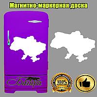 Магнитно-маркерная доска  на холодильник Карта Украины  в тубусе