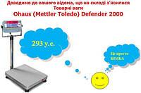 Промышленные весы Defender 2000