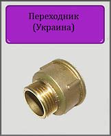 "Переходник 1""х3/4"" ВН усиленный латунный"