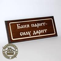 """Табличка резная """"Баня парит - силу дарит"""" (прямоугольная)"""