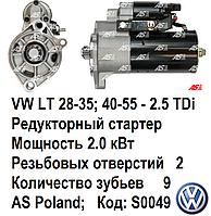 Стартер для Volkswagen LT 28-35; LT40-55; - 2.5 TDi. 9 зубьев. 2.0 кВт. Аналог Bosch 0001125501 (02/11/12)