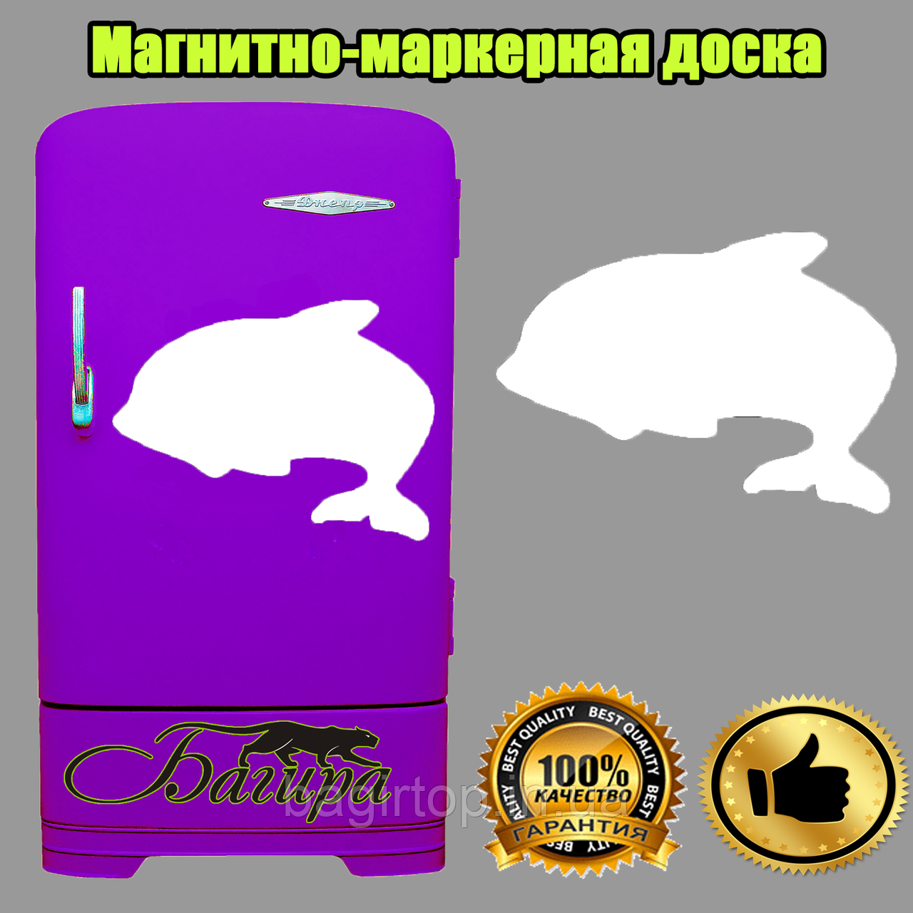 Магнитно-маркерная доска   Дельфин