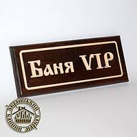 """Табличка резная """"Баня VIP"""" (прямоугольная)"""