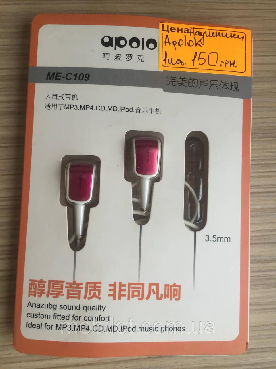 Наушники Apolok ME-C109 (AR-1349)