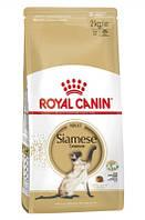 Royal Canine Siamese/Роял Канин для Сиамских кошек старше 12мес.