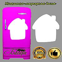 Магнитно-маркерная доска  на холодильник Домик  в тубусе