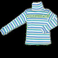 Детский гольф в полоску р. 92-98 в рубчик с начесом ткань РУБЧИК 100% хлопок ТМ Ромашка 3194 Бирюзовый