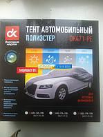 Тент авто седан Polyester XL 535*178*120, фото 1