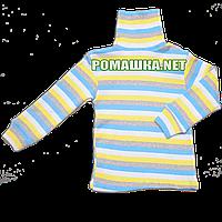 Детский гольф в полоску р. 92-98 в рубчик с начесом ткань РУБЧИК 100% хлопок ТМ Ромашка 3194 Желтый1