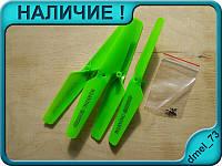 Пропеллеры для квадрокоптера Syma x5c(зеленые, пара)