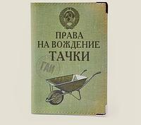 Прикольная обложка на права для  автодокументов Тачка купить приколы в Харькове недорого