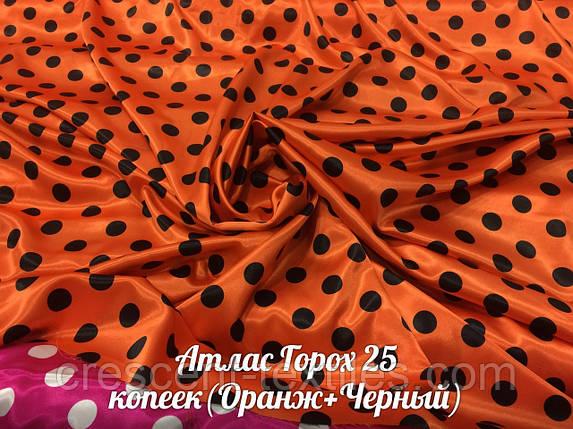 Атлас Стрейч Горох 25 копеек (Оранж+Черный Горох), фото 2