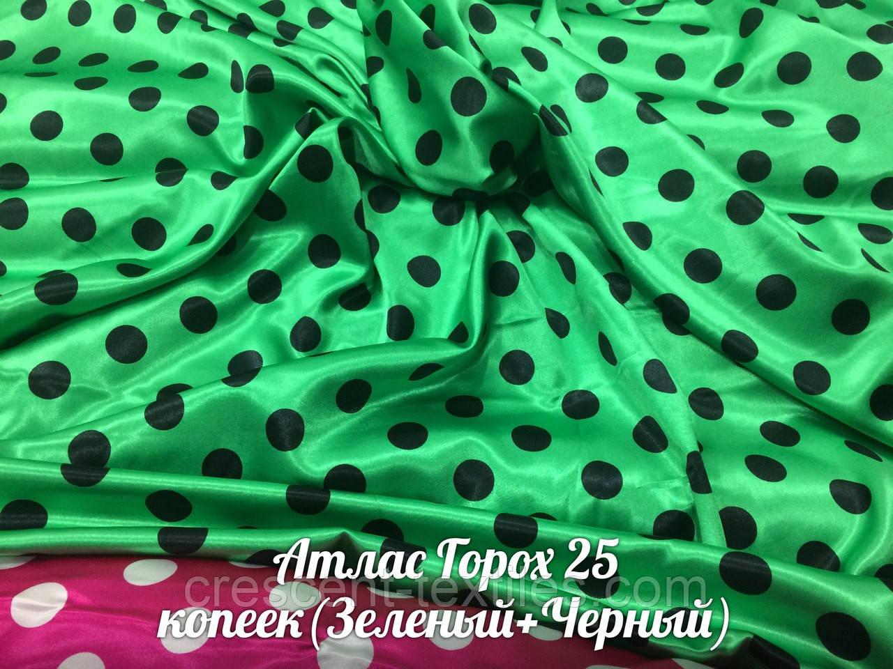 Атлас Стрейч Горох 25 копеек (Зеленый+Черный Горох)