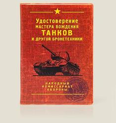 Подарок для владельца Джипа обложка для автодокументов Танк купить оригинальные подарки в Харькове